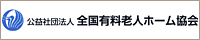 公益社団法人全国有料老人ホーム協会(有老協)