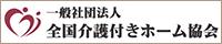 一般社団法人全国特定施設事業者協議会(特定協)